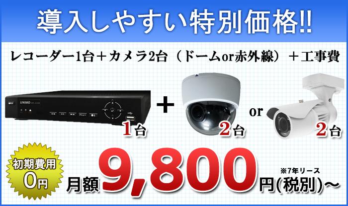 月額9,800円